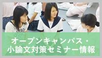 学校説明会・オープンキャンパス情報
