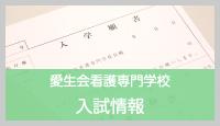 愛生会看護専門学校入試情報